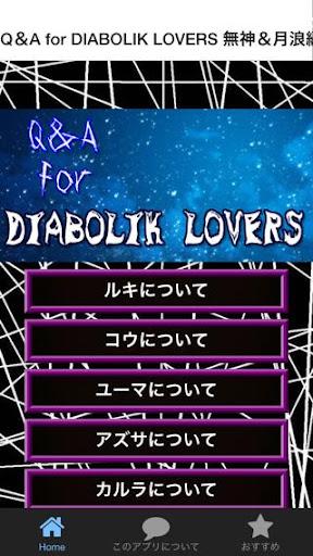 forディアボリックラヴァーズ無神&月浪編~無料アプリ