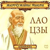 Lao Tzu: Pearls of Wisdom