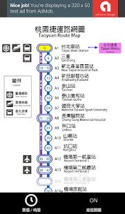 台北捷運路線圖  螢幕截圖 2