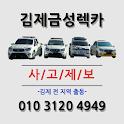 김제금성렉카 icon