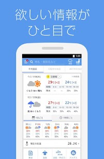 Download Yahoo!天気 for SH 雨雲の接近がわかる予報無料 For PC Windows and Mac apk screenshot 1