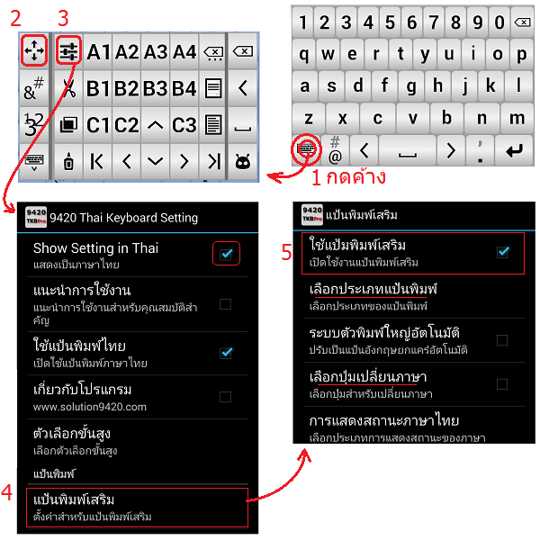 9420 Thai Keyboard- screenshot
