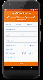 U.P. Pardarshi Kisan App 3