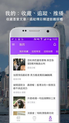 Yahoo新聞 - 香港即時焦點 screenshot 3