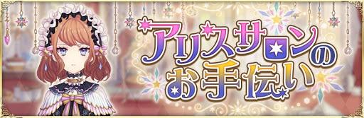 【イベント】アリスサロンのお手伝い