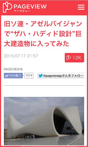 PAGEVIEW 注目度をリアルタイム表示するニュースアプリ