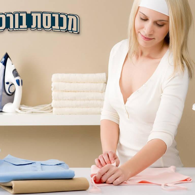 אולטרה מידי מכבסת בורכוב - שירותי המכבסה גיהוץ,ניקוי יבש,ניקוי וילונות,וניקוי GV-76