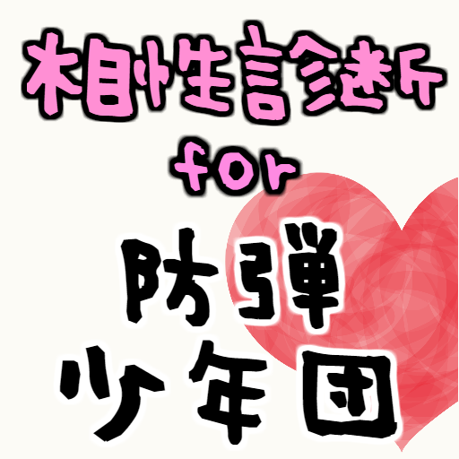 相性診断for防弾少年団~BTS×K-POP×韓国人気グループ~