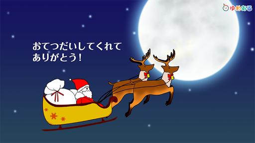 玩教育App|サンタさんと小人たち【プレゼントはどっち?】免費|APP試玩