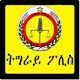 Download Tigray Police For PC Windows and Mac