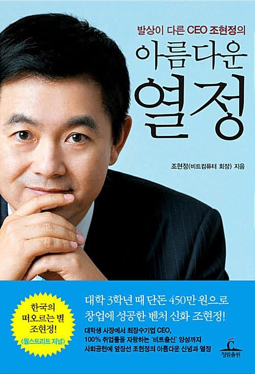 발상이 다른 CEO 조현정의 아름다운 열정