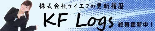 (株)ケイエフの更新履歴 KF Logsへ