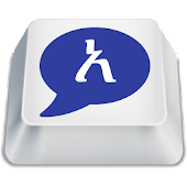 Agerigna Amharic Keyboard Chat