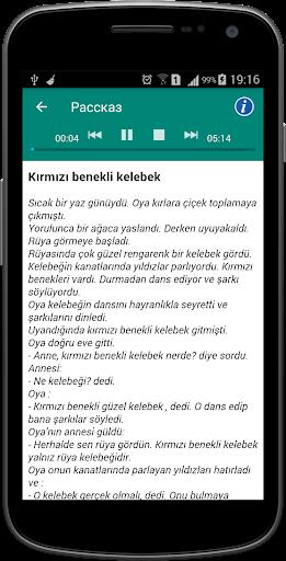 Турецкий язык самоучитель (Озвученные рассказы). screenshot 3