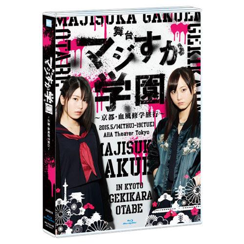 (Blu-ray Disc) AKB48G – 舞台「マジすか学園」~京都・血風修学旅行~