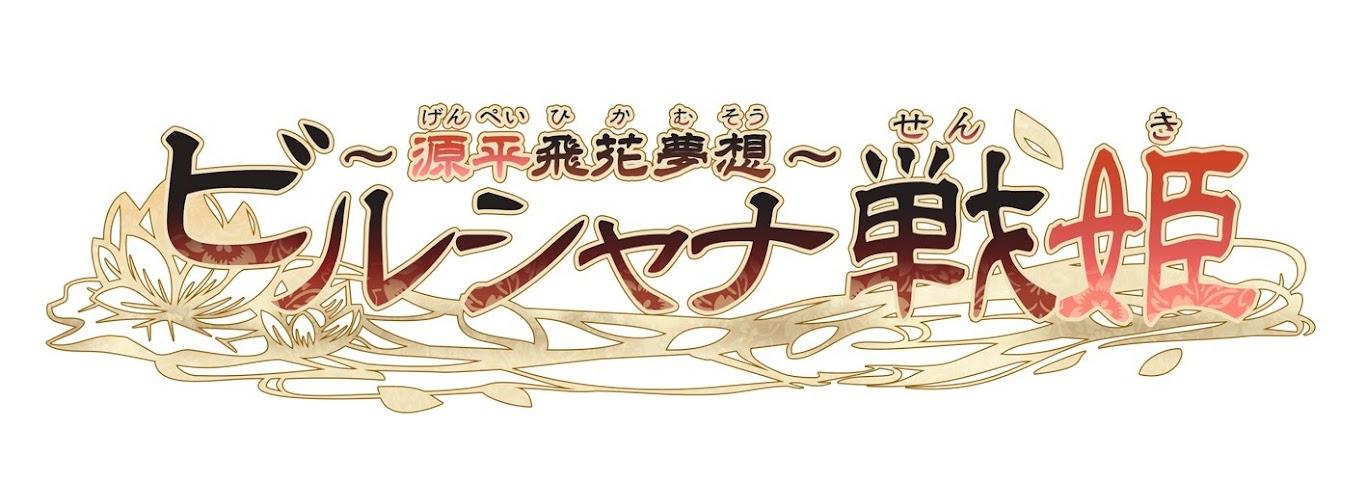 【画像】【Switch】ビルシャナ戦姫 ~源平飛花夢想~