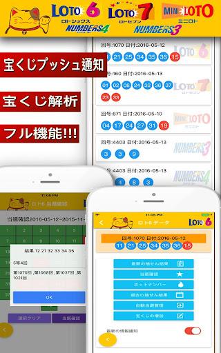 宝くじ速報 ロト7 ロト6 ミニロト ナンバーズ 3 4
