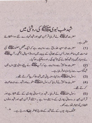 Shehad Say ilaj