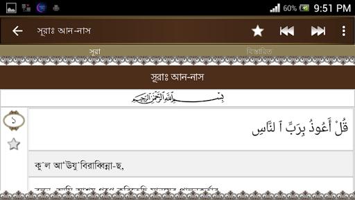 Al Quran u0989u099au09cdu099au09beu09b0u09a8 u0993 u0985u09b0u09cdu09a5u09b8u09b9  screenshots 7