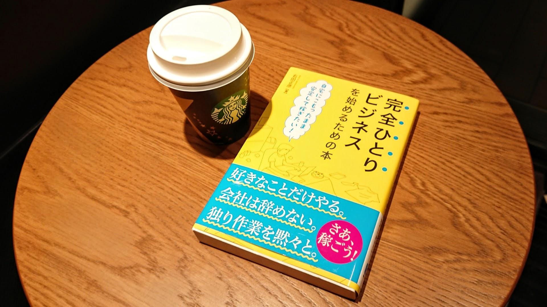 完全ひとりビジネスを始めるための本