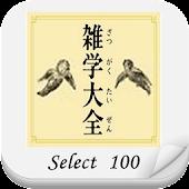 雑学大全 SELECT 100