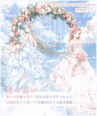 愛の誓い(3)