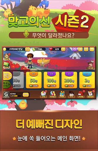 ub9deuace0uc758 uc2e0 for kakao : uce74uce74uc624 uacf5uc2dd ubb34ub8cc uace0uc2a4ud1b1  gameplay | by HackJr.Pw 16