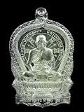 สวย แชมป์ เหรียญนั่งพาน หลวงพ่อเปิ่น พิมพ์ใหญ่ เนื้อเงิน ปี 2537