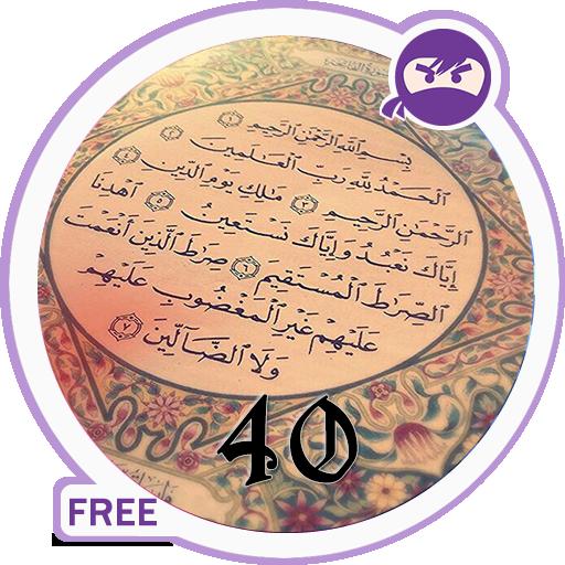 40 Hadithet Neveviut
