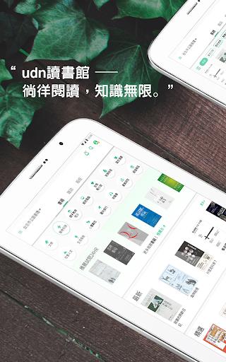 udn 讀書館 screenshot 7