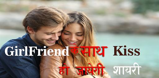 2019 Hindi Shayari Girlfriend मिल जायेगी - Apps on Google Play