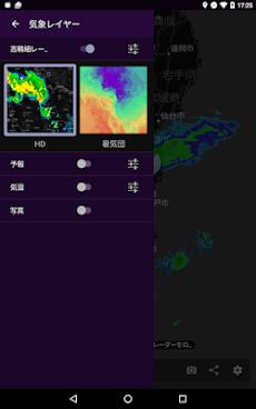 MyRadar気象レーダーのおすすめ画像5