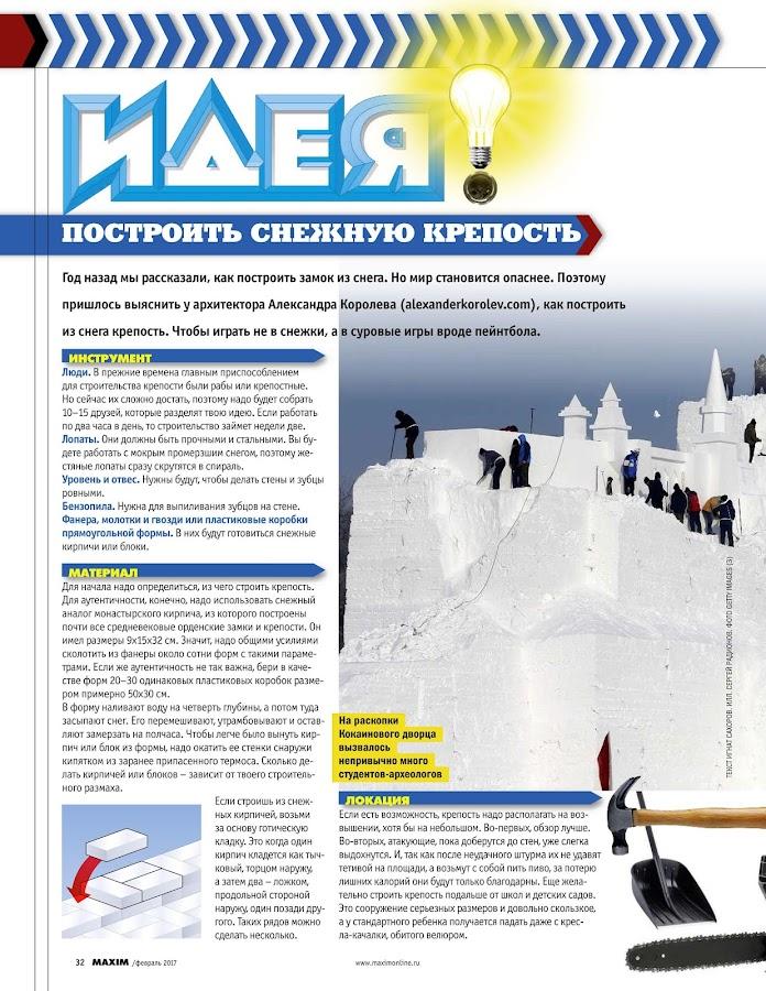 MAXIM Россия- screenshot