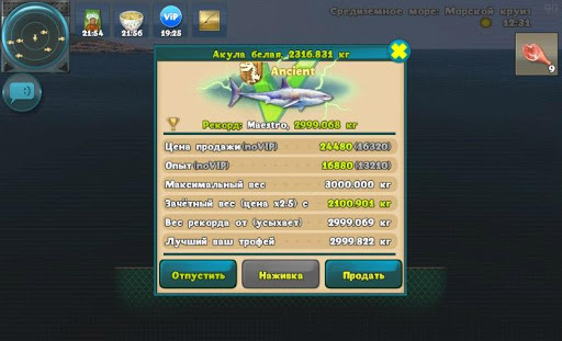 World of Fishers, Fishing game  {cheat|hack|gameplay|apk mod|resources generator} 4