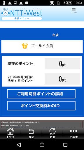 u3010u516cu5f0fu3011NTTu897fu65e5u672cu3000CLUB NTT-Westu30a2u30d7u30ea 1.5.0 Windows u7528 3