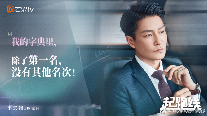 Starting Line China Web Drama