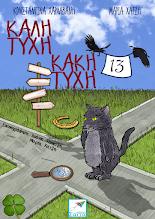 Photo: Καλή Τύχη, Κακή Τύχη, Κωνσταντίνα Χαρλαβάνη, Μαρία Χατζή, Εκδόσεις Σαΐτα, Δεκέμβριος 2018, ISBN: 978-960-629-005-3, Κατεβάστε το δωρεάν από τη διεύθυνση: www.saitapublications.gr/2018/12/ebook.226.html