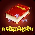 Dnyaneshwari | ज्ञानेश्वरी icon