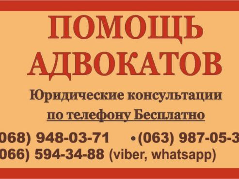 юридическая консультация бесплатная днепропетровск