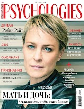 Psychologies Россия
