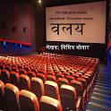 Marathi Thriller Novel Valay वलय icon