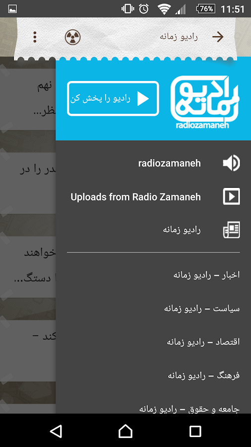 ‫رادیو زمانه | Radio Zamaneh‬‎- screenshot