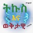 Ethiopian News