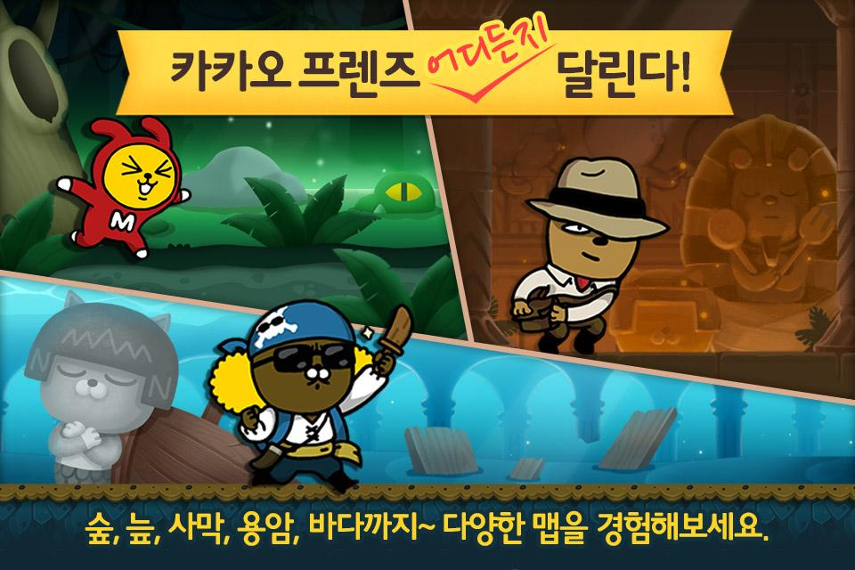 프렌즈런 for Kakao- screenshot