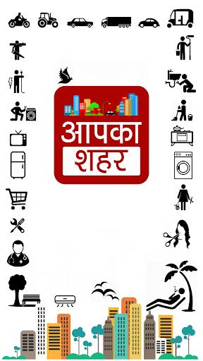 Aapka Shahar ( आपका शहर ): News , Local Trends screenshot 2