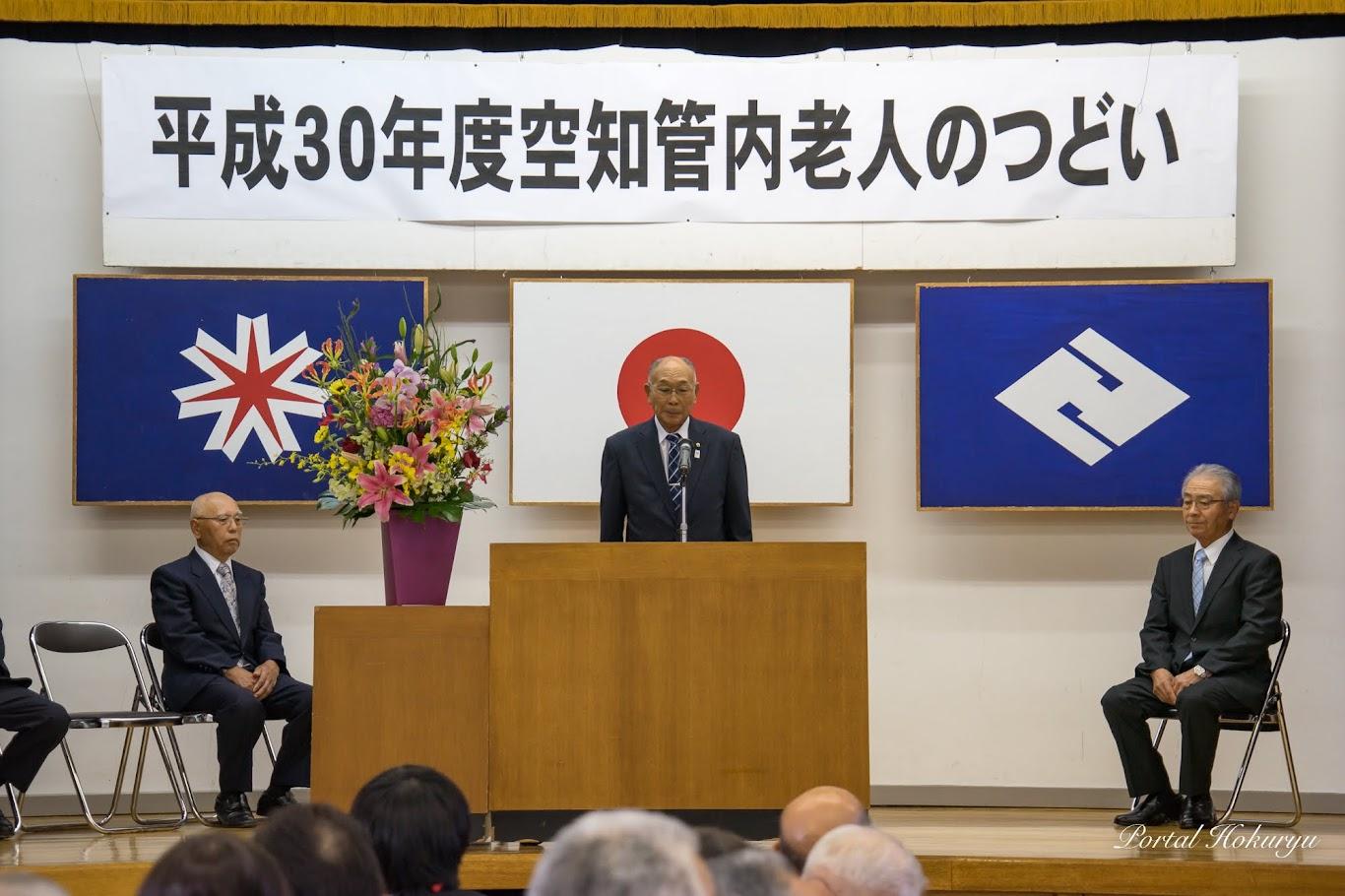 空知地区老人クラブ連合会・吉田輝雄 副会長
