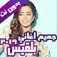 اغاني بلقيس احمد فتحي بدون نت 2019 Download on Windows