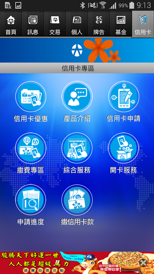 元大銀行 yuanta commercial bank- screenshot