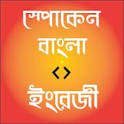 Spoken Bangla to English