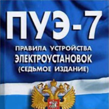 ПУЭ-7